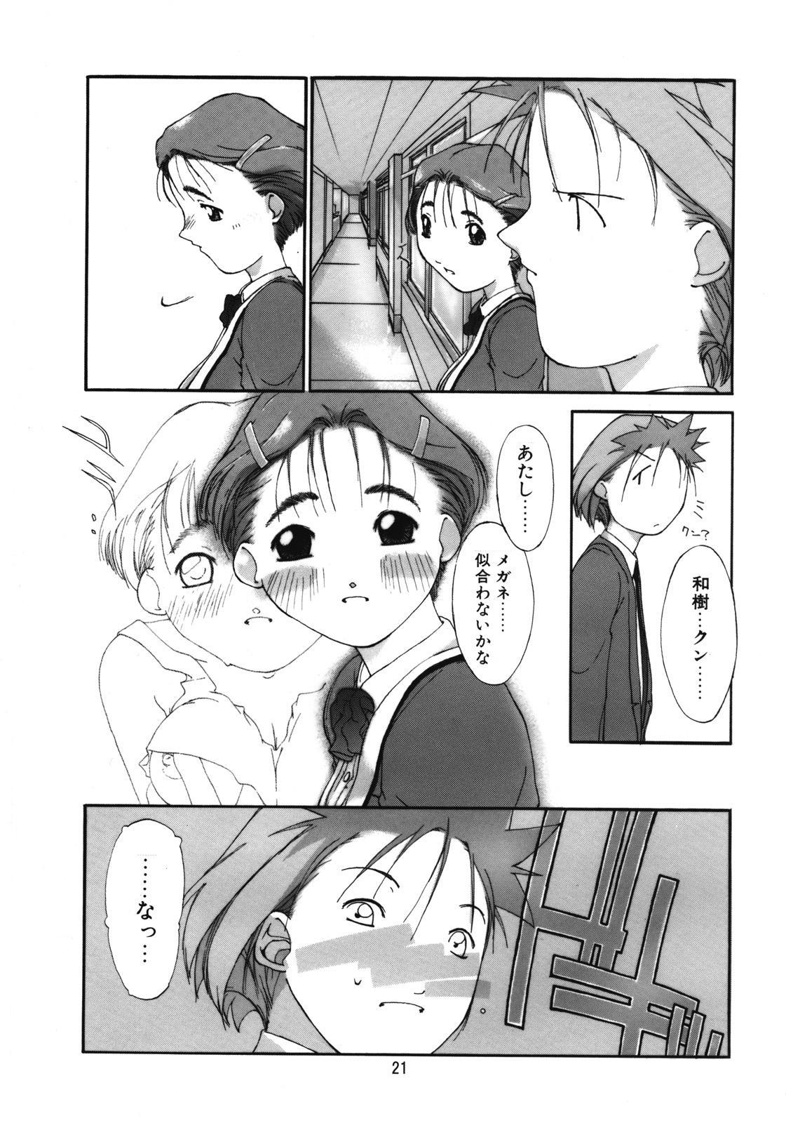 Tanpatsu Yuugi 3 21