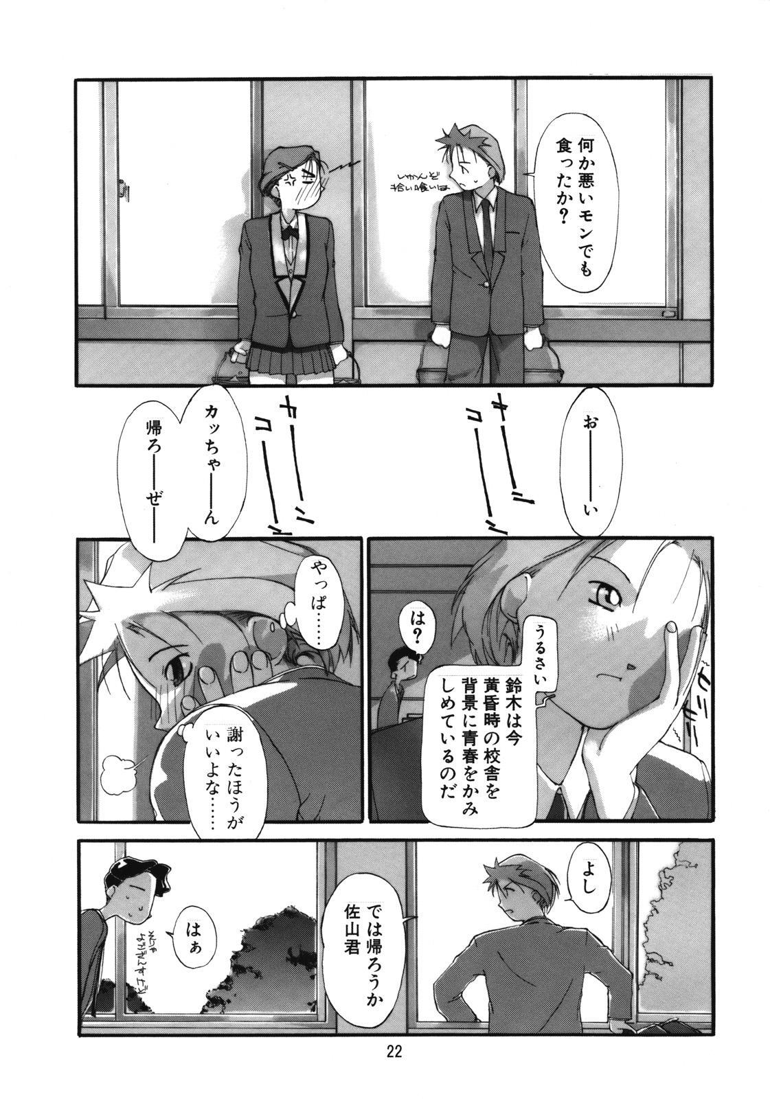 Tanpatsu Yuugi 3 22