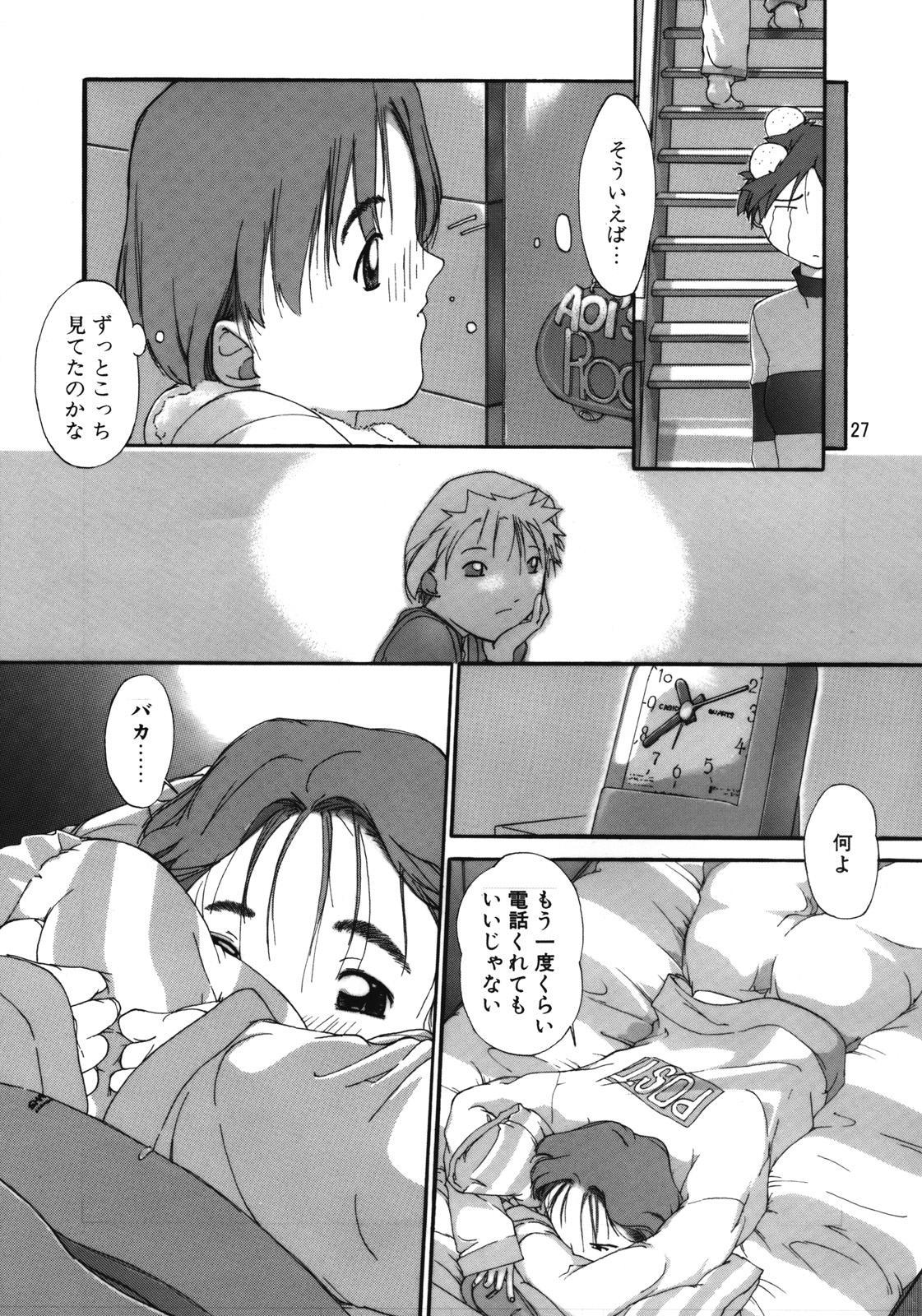 Tanpatsu Yuugi 3 27