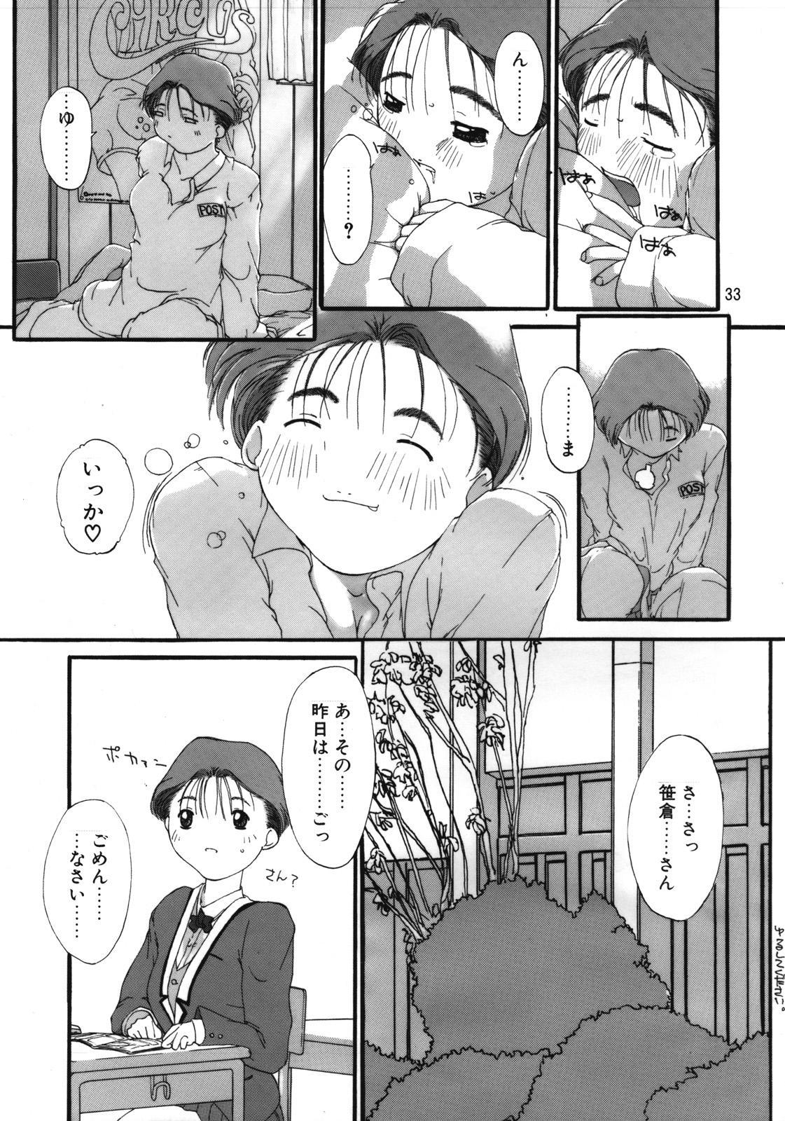 Tanpatsu Yuugi 3 33