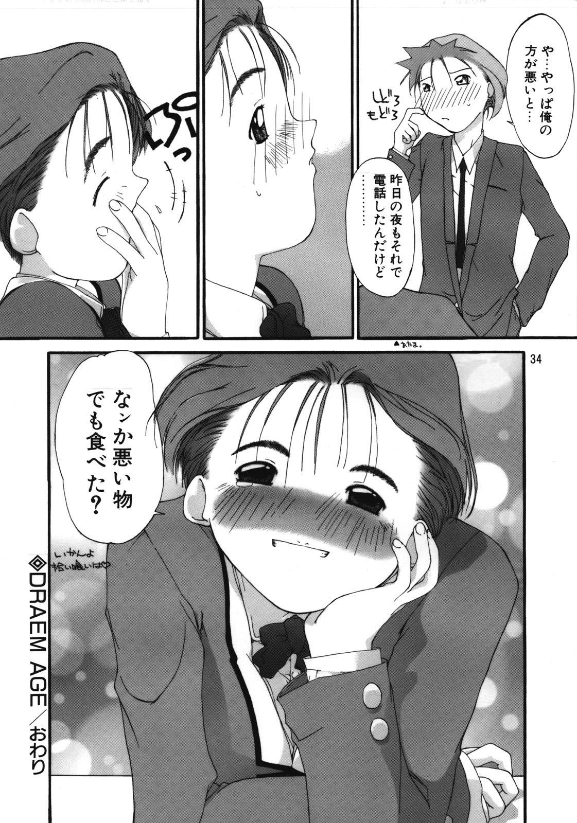 Tanpatsu Yuugi 3 34