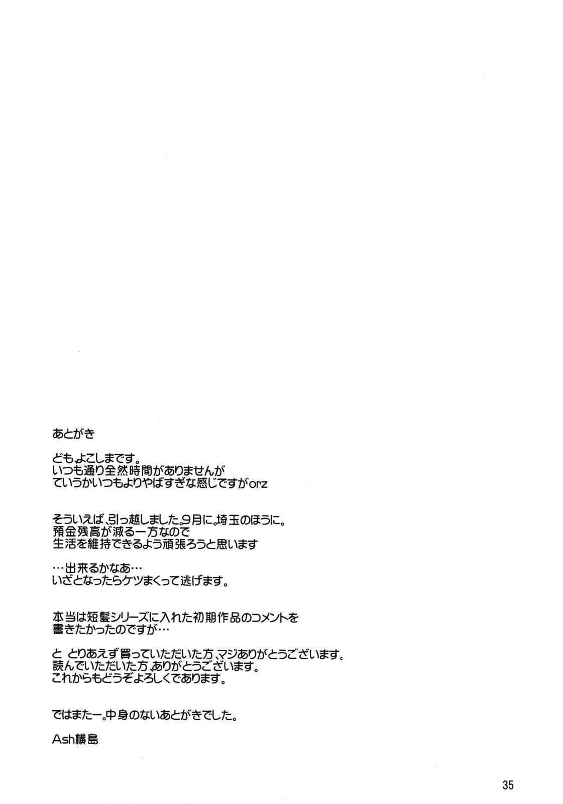 Tanpatsu Yuugi 3 35