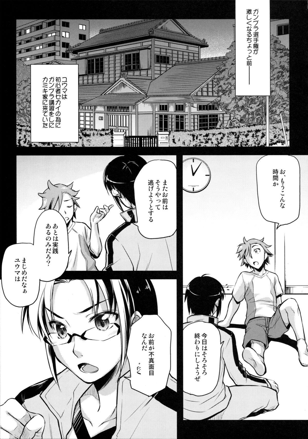Kimi to no Yume 4