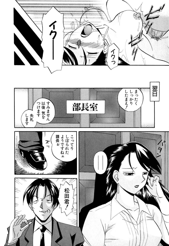 Shikijo no Kusabi 102