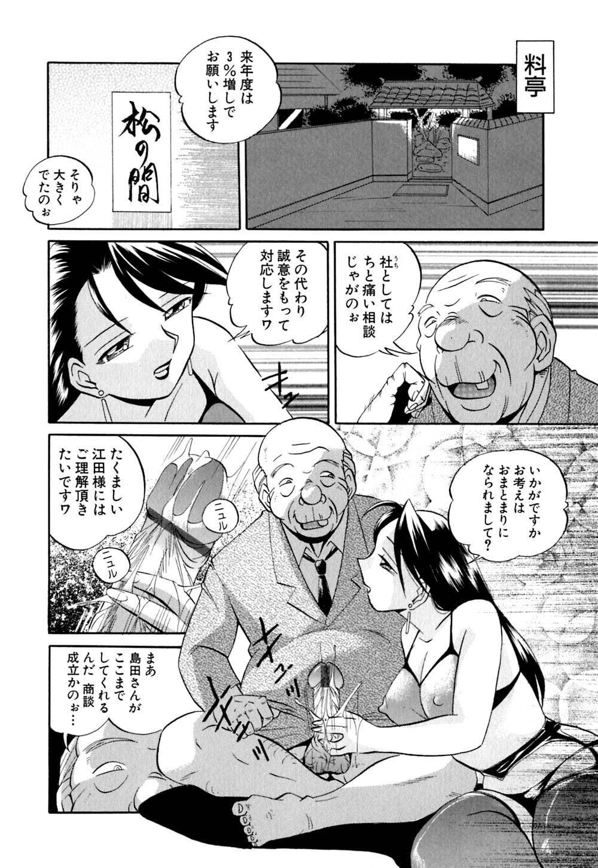 Shikijo no Kusabi 112