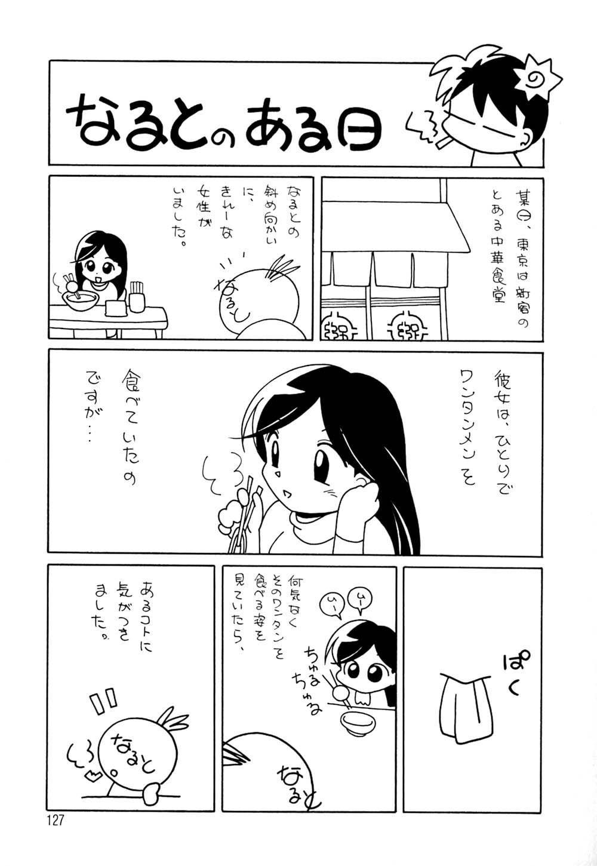 Shikijo no Kusabi 129