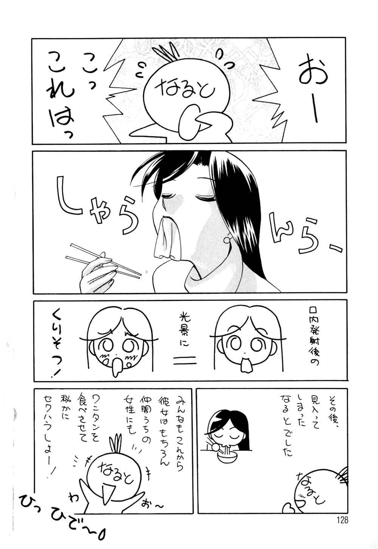 Shikijo no Kusabi 130