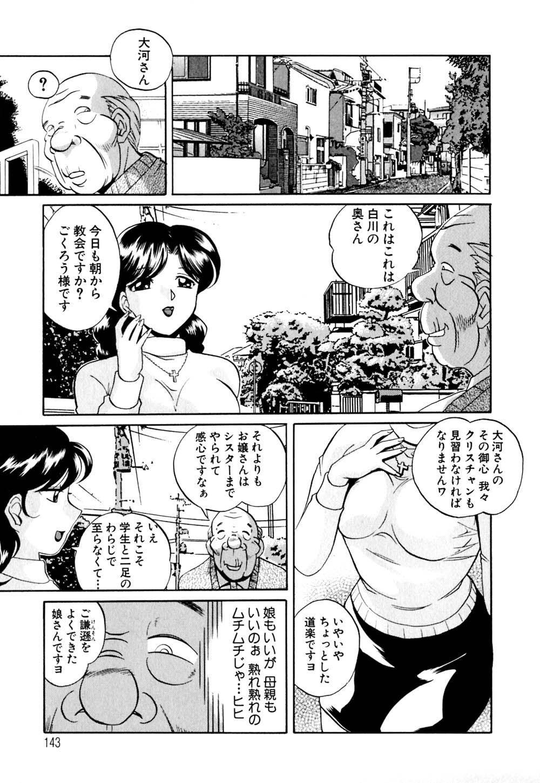 Shikijo no Kusabi 145