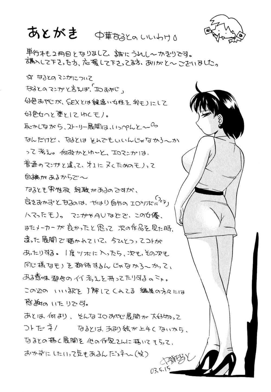 Shikijo no Kusabi 174