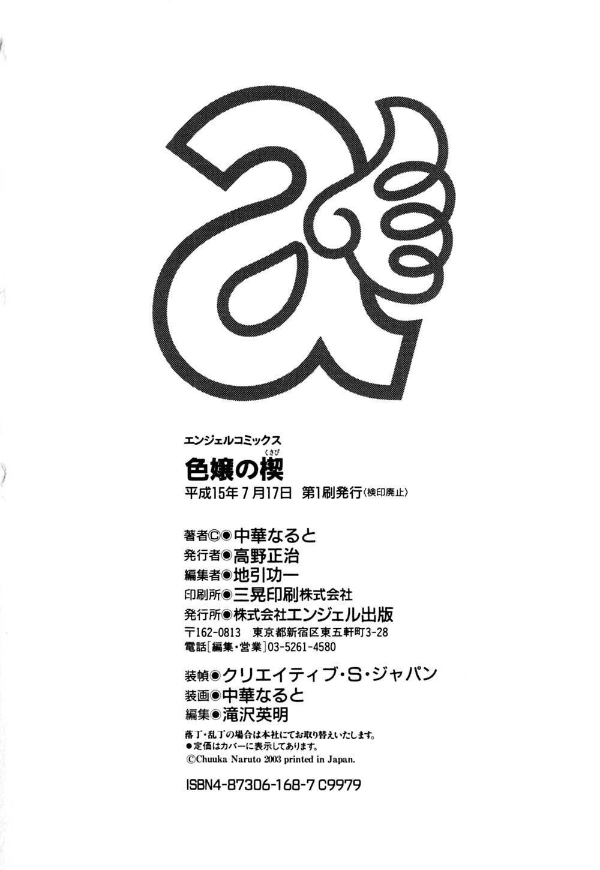 Shikijo no Kusabi 180