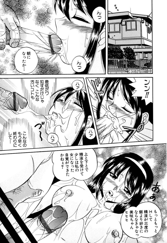 Shikijo no Kusabi 21