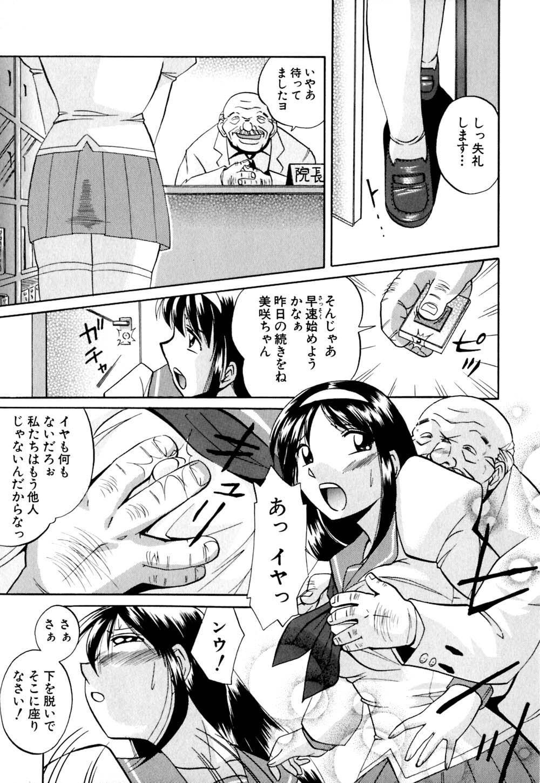 Shikijo no Kusabi 23