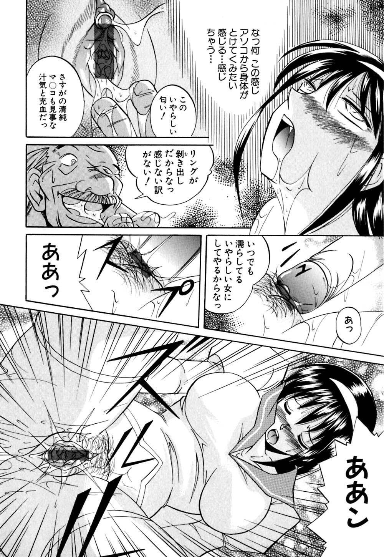 Shikijo no Kusabi 26