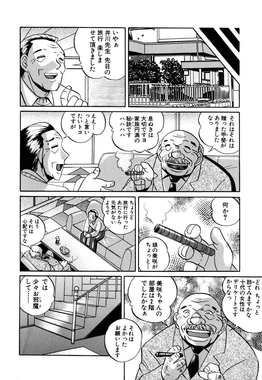 Shikijo no Kusabi 34