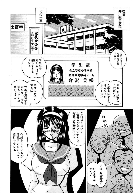 Shikijo no Kusabi 41