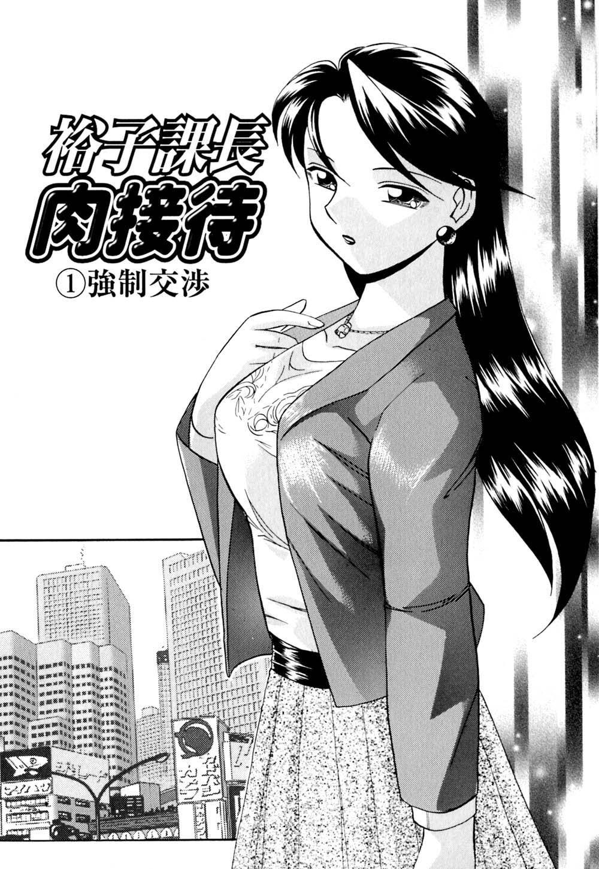 Shikijo no Kusabi 49