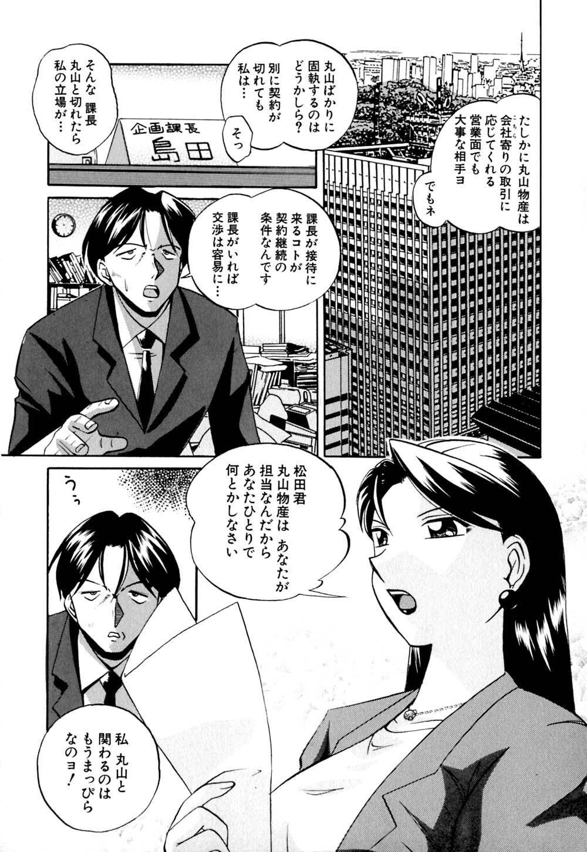 Shikijo no Kusabi 50