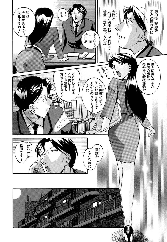 Shikijo no Kusabi 52