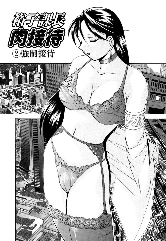 Shikijo no Kusabi 69