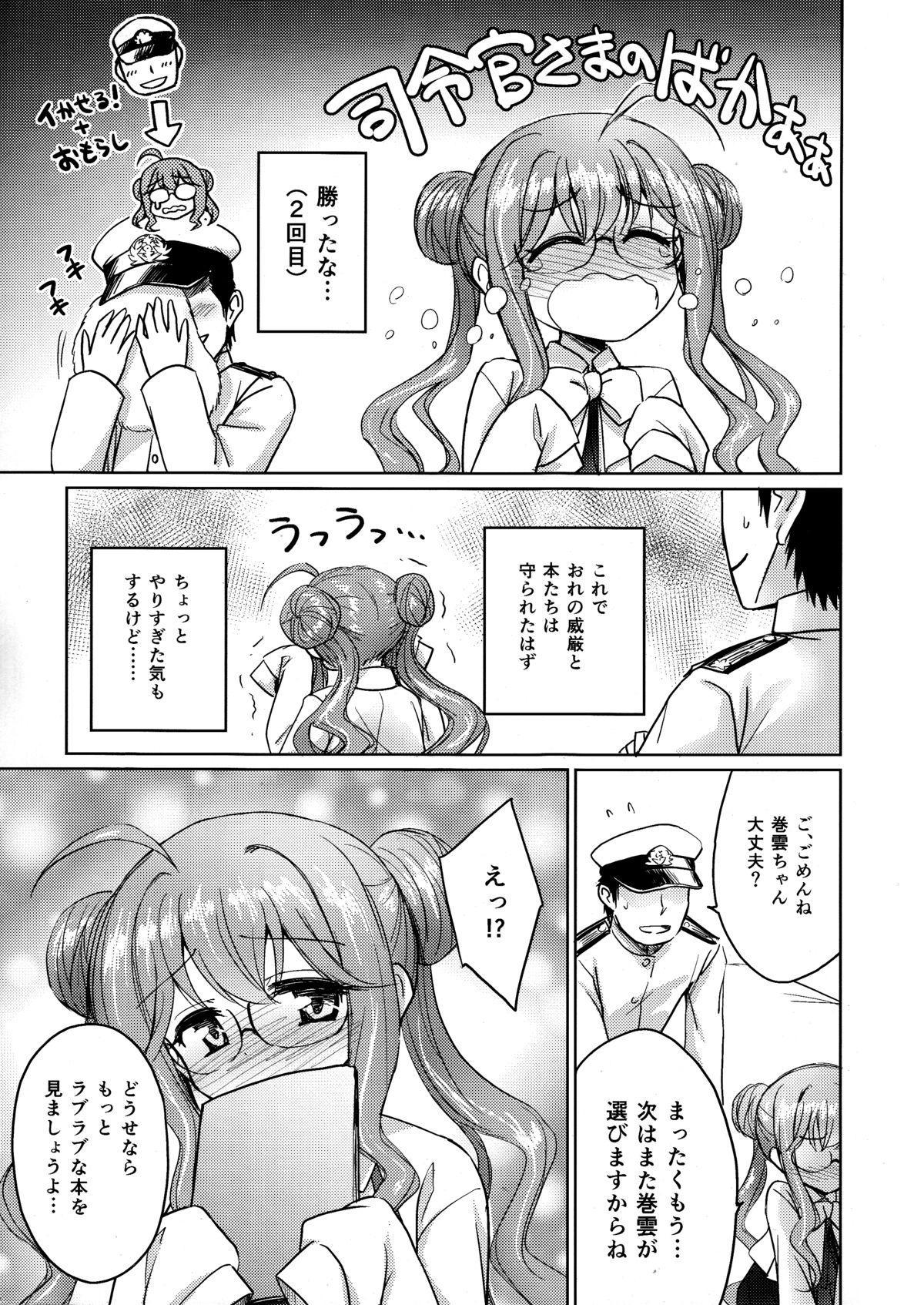 Makigumo VS Ero Hon 17