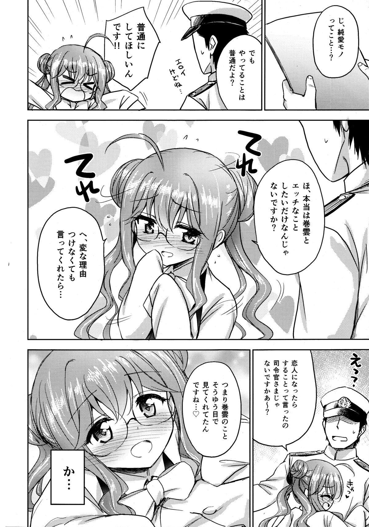 Makigumo VS Ero Hon 18