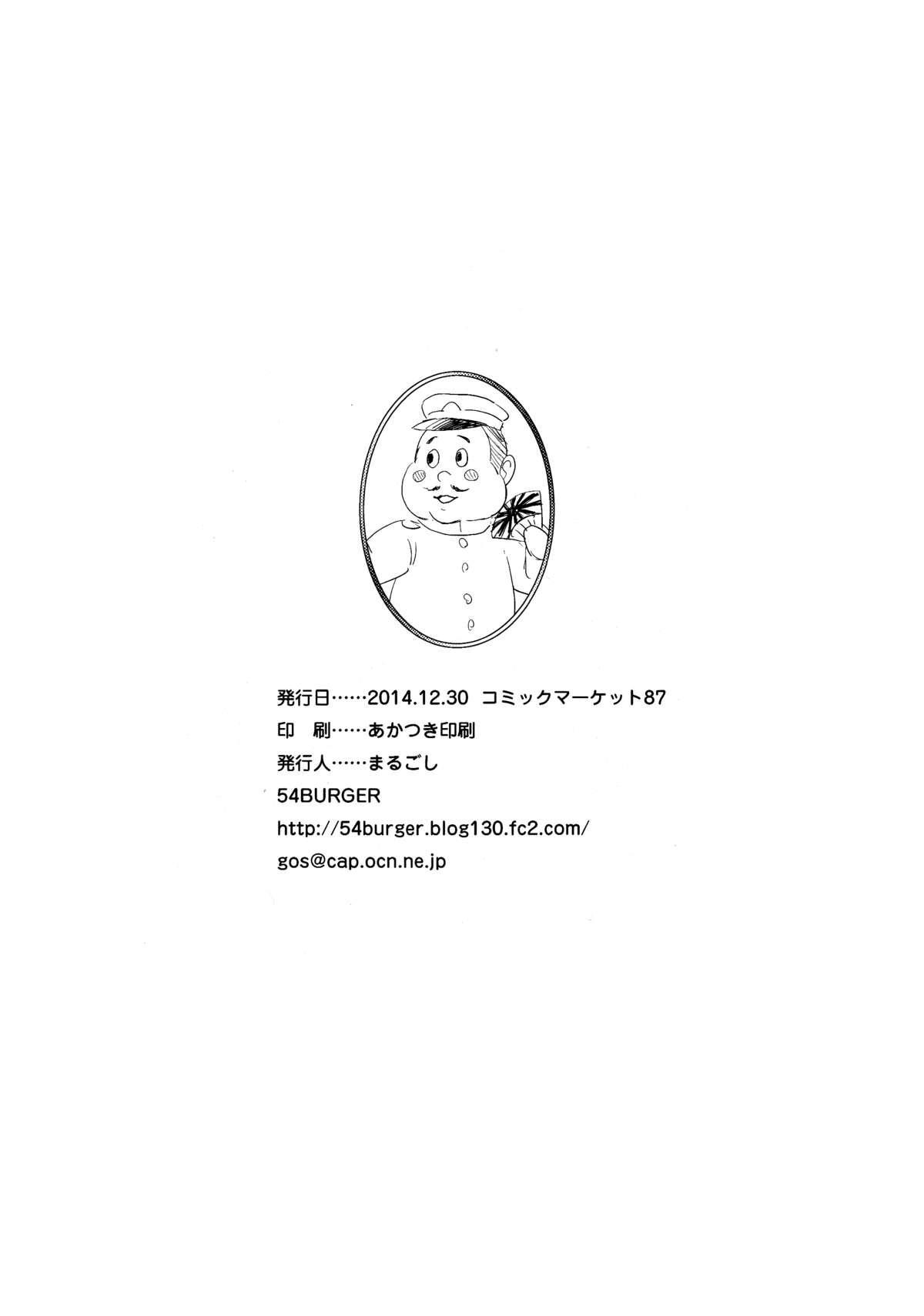 Makigumo VS Ero Hon 32
