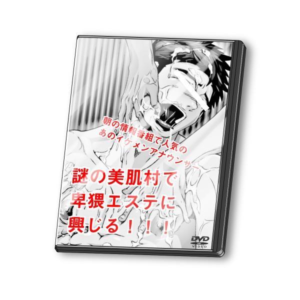 新人イケメンアナウンサー、ある美肌村からのマル秘裏リポート!(サーパラ Ver) 116