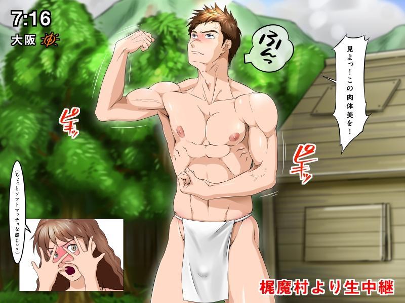 新人イケメンアナウンサー、ある美肌村からのマル秘裏リポート!(サーパラ Ver) 6
