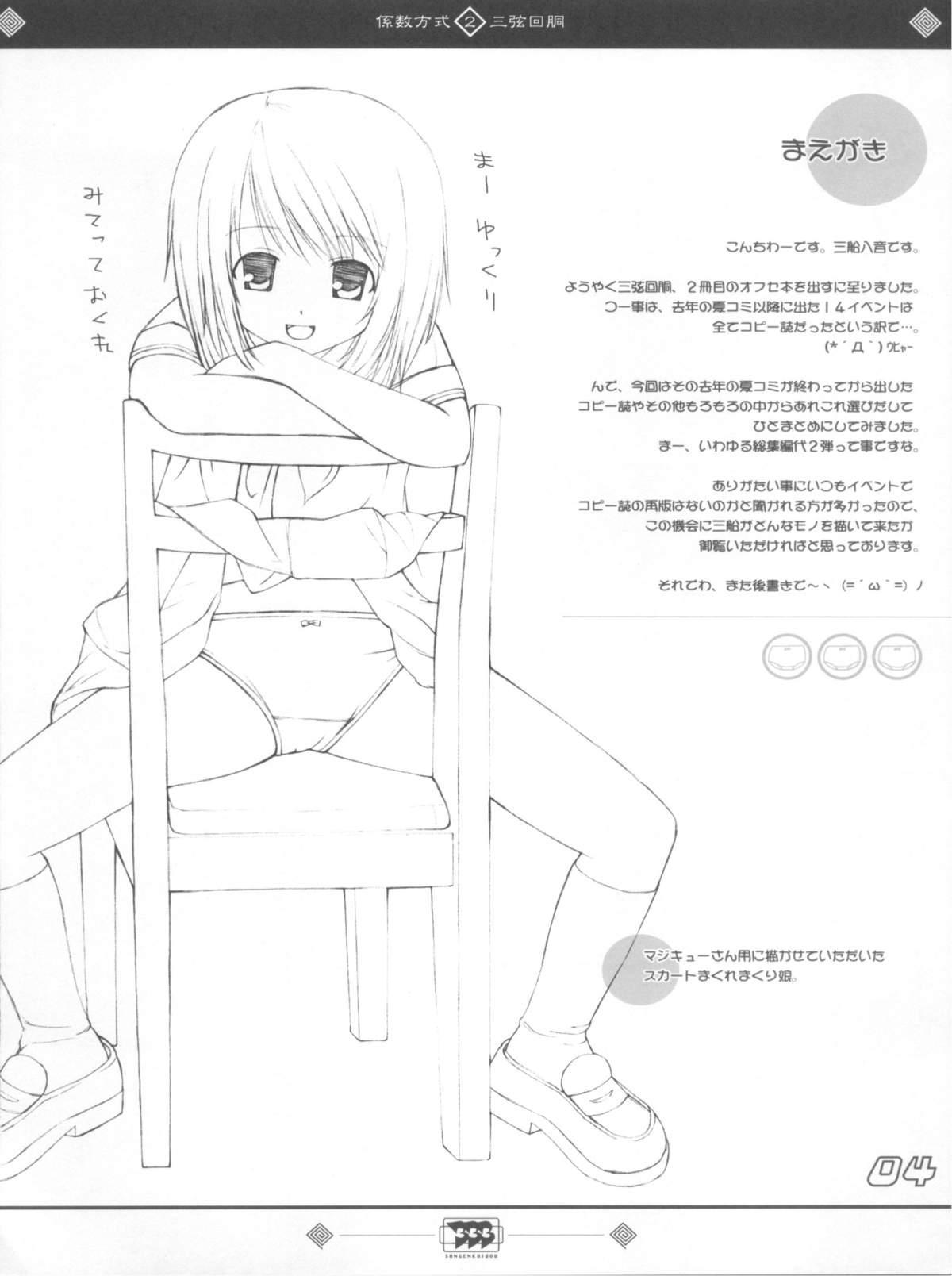 Keisuhousiki 2 3