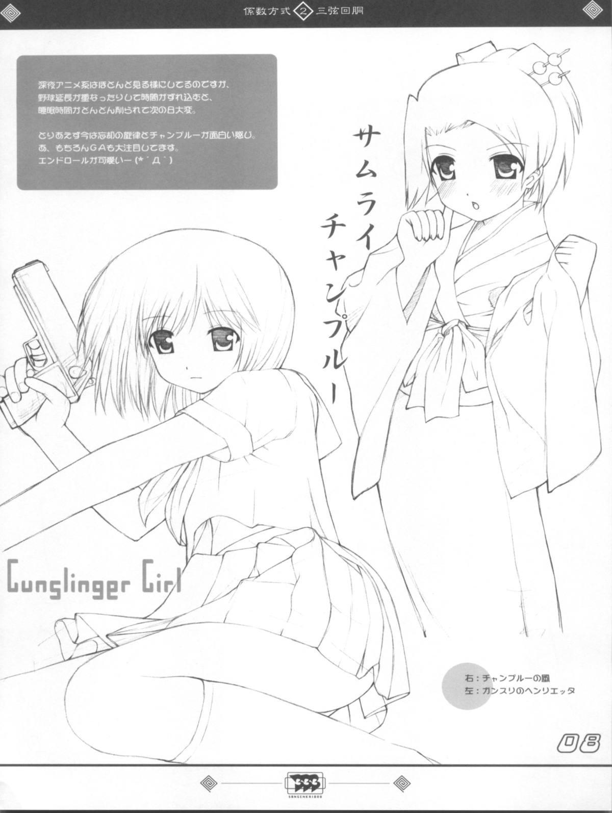 Keisuhousiki 2 7