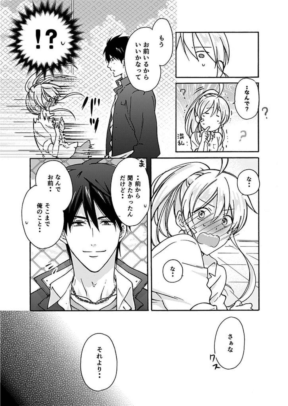 Nyotaika Yankee Gakuen ☆ Ore no Hajimete, Nerawaretemasu. 3 10