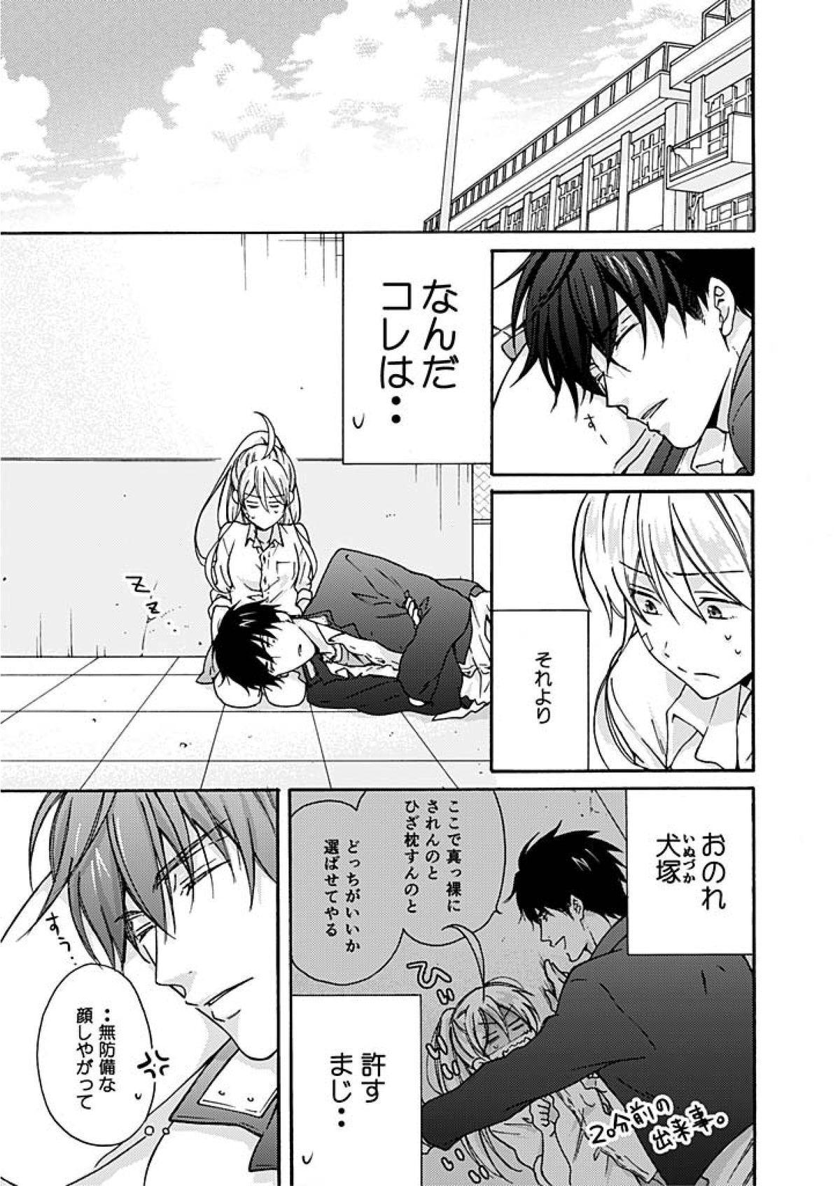 Nyotaika Yankee Gakuen ☆ Ore no Hajimete, Nerawaretemasu. 3 11