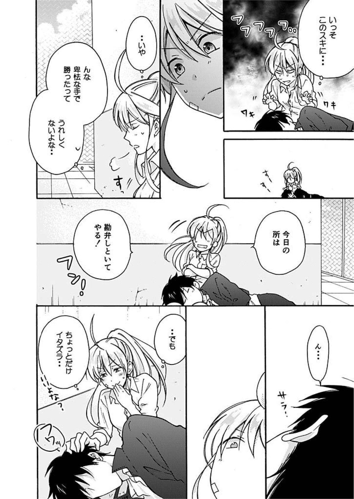 Nyotaika Yankee Gakuen ☆ Ore no Hajimete, Nerawaretemasu. 3 12
