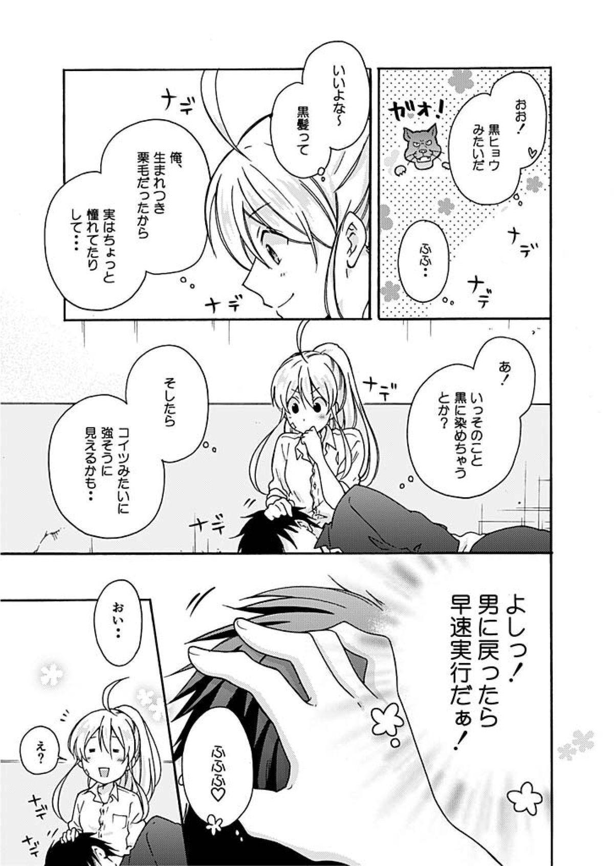 Nyotaika Yankee Gakuen ☆ Ore no Hajimete, Nerawaretemasu. 3 13