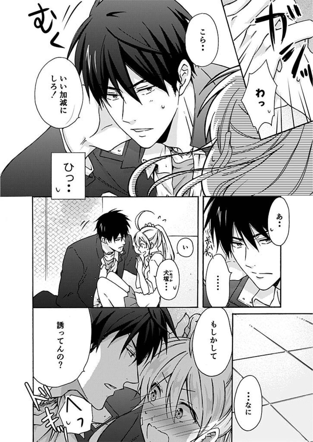 Nyotaika Yankee Gakuen ☆ Ore no Hajimete, Nerawaretemasu. 3 14