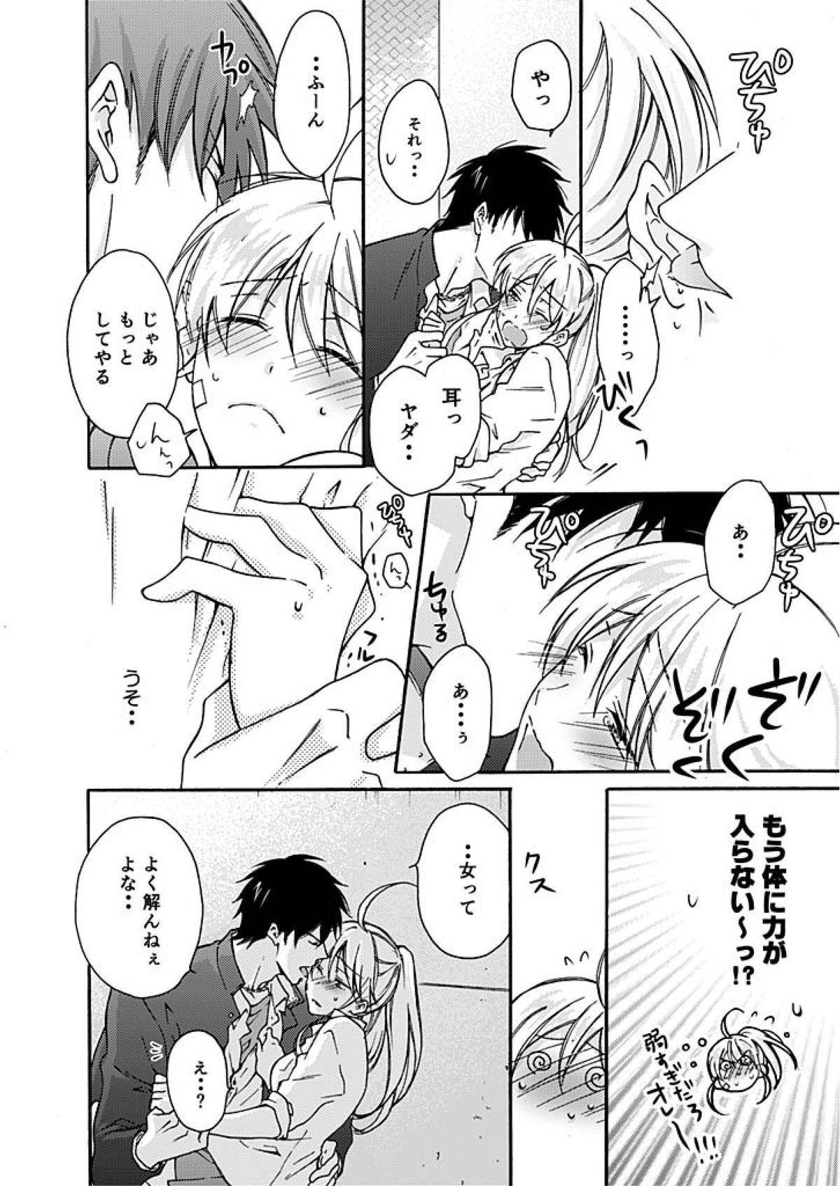 Nyotaika Yankee Gakuen ☆ Ore no Hajimete, Nerawaretemasu. 3 16