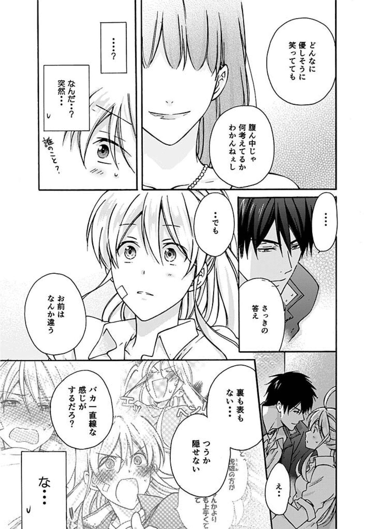 Nyotaika Yankee Gakuen ☆ Ore no Hajimete, Nerawaretemasu. 3 17