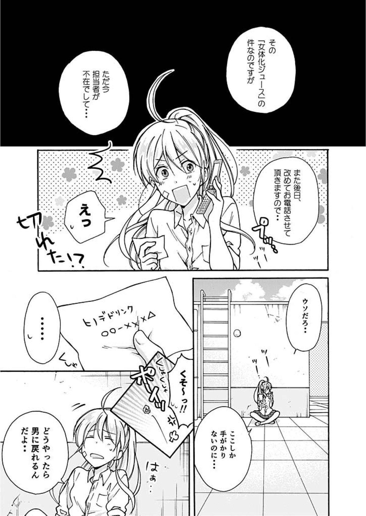Nyotaika Yankee Gakuen ☆ Ore no Hajimete, Nerawaretemasu. 3 1