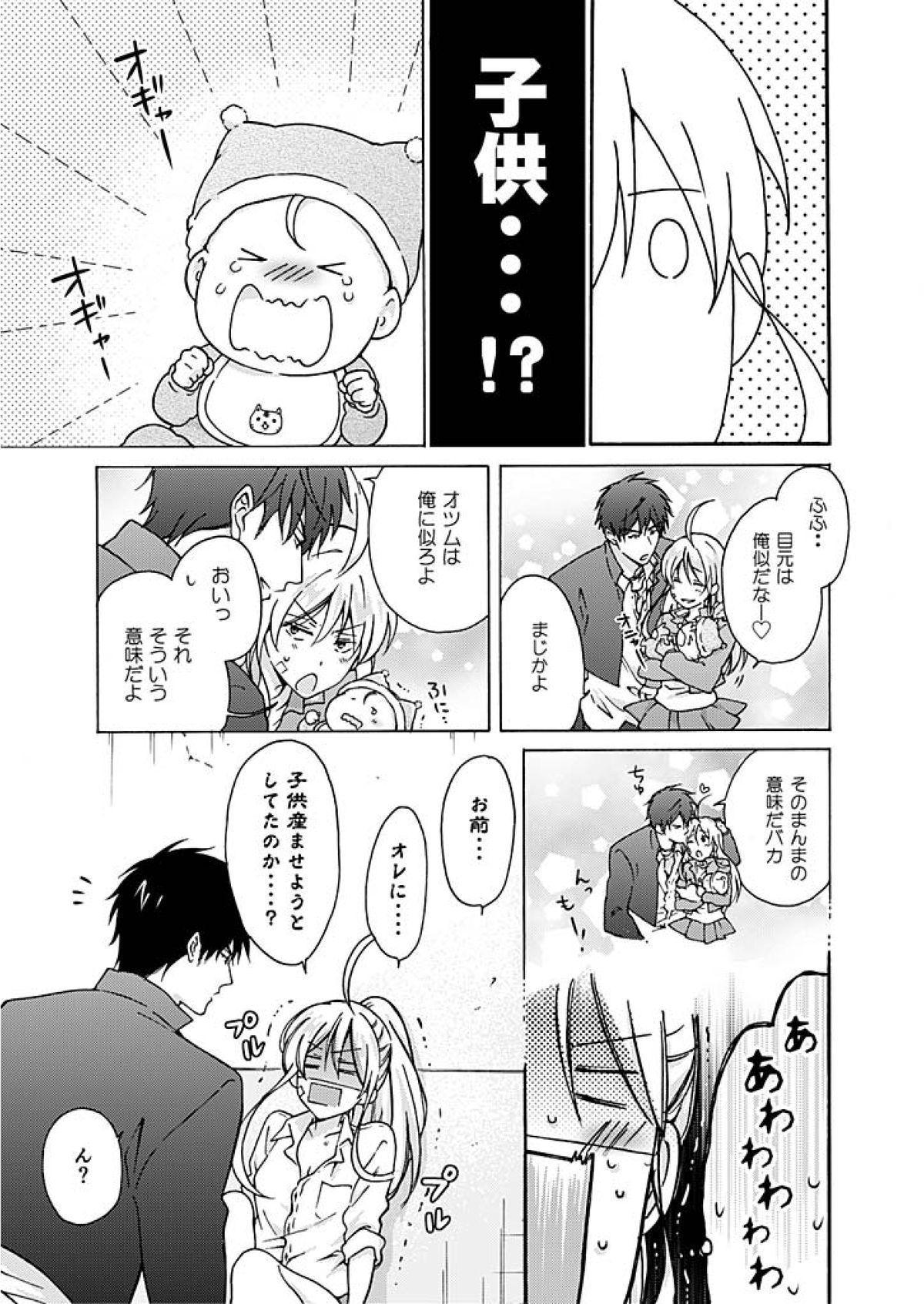 Nyotaika Yankee Gakuen ☆ Ore no Hajimete, Nerawaretemasu. 3 19