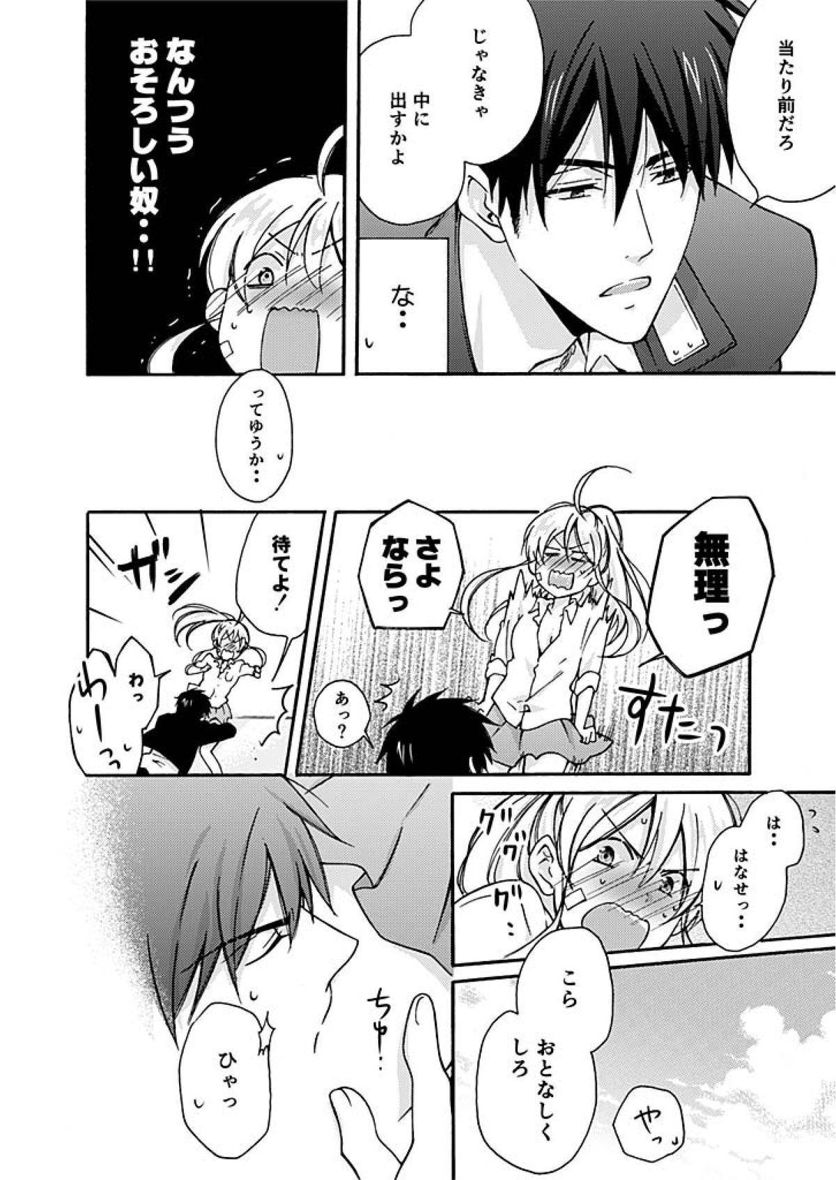 Nyotaika Yankee Gakuen ☆ Ore no Hajimete, Nerawaretemasu. 3 20
