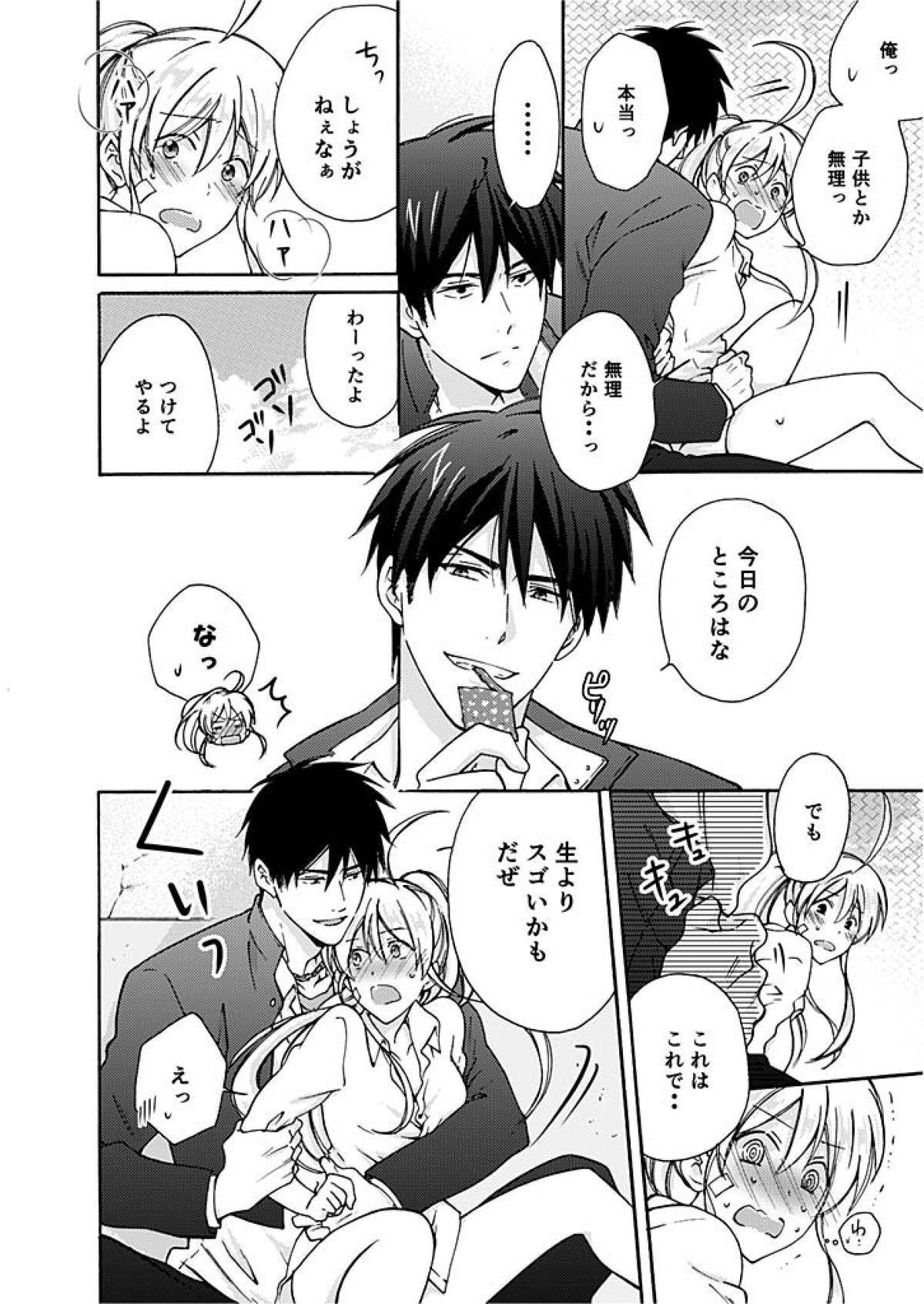 Nyotaika Yankee Gakuen ☆ Ore no Hajimete, Nerawaretemasu. 3 26