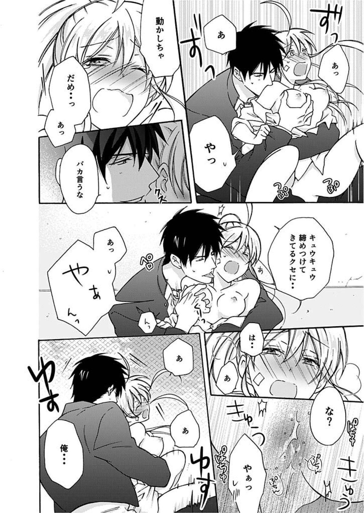 Nyotaika Yankee Gakuen ☆ Ore no Hajimete, Nerawaretemasu. 3 28