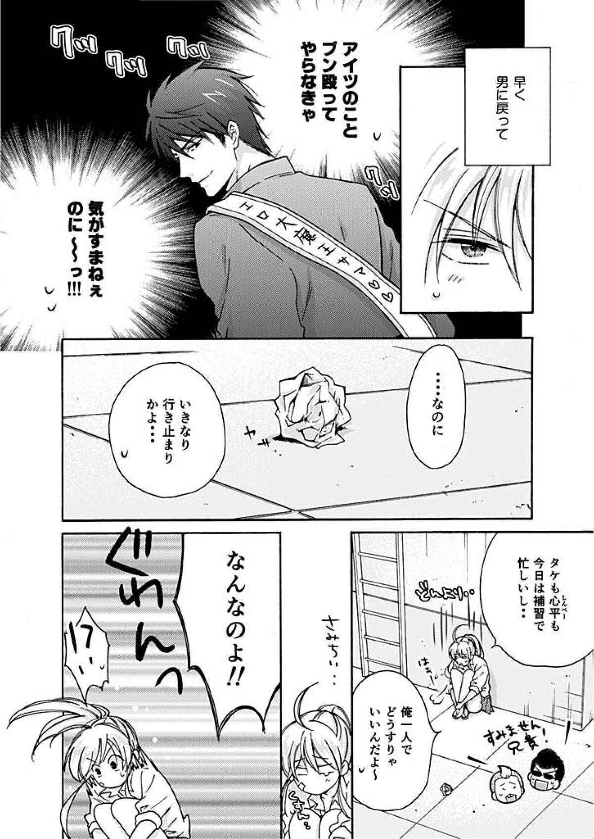 Nyotaika Yankee Gakuen ☆ Ore no Hajimete, Nerawaretemasu. 3 2
