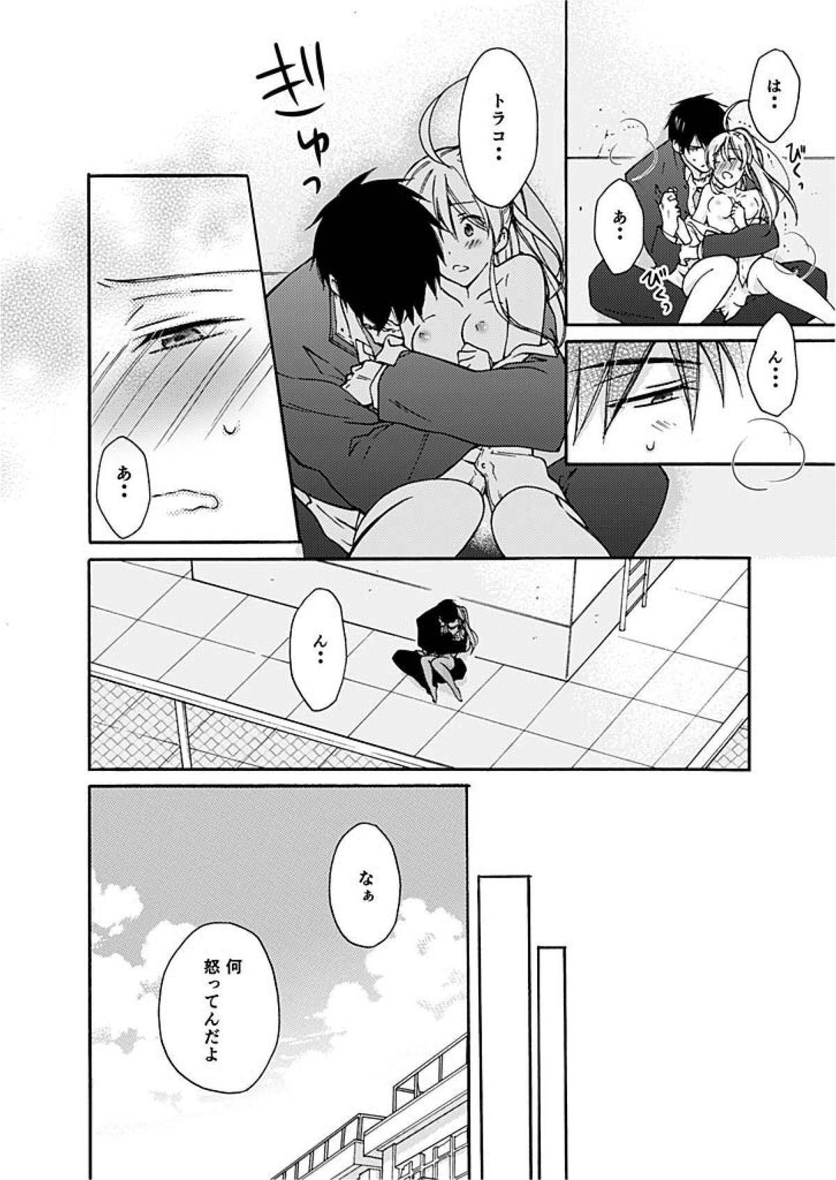 Nyotaika Yankee Gakuen ☆ Ore no Hajimete, Nerawaretemasu. 3 30