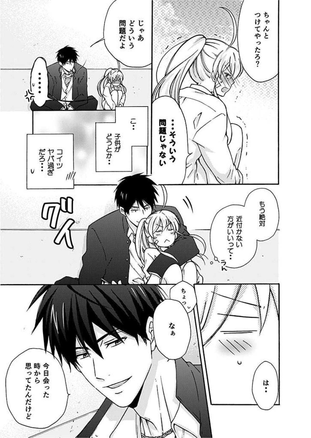 Nyotaika Yankee Gakuen ☆ Ore no Hajimete, Nerawaretemasu. 3 31