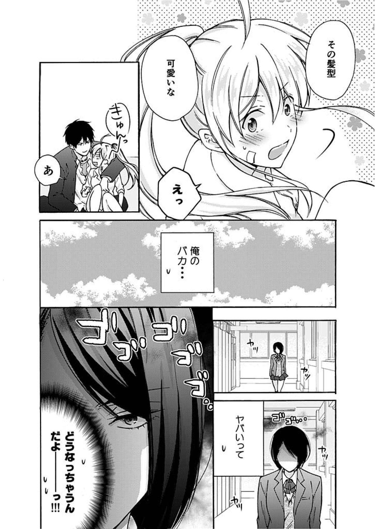 Nyotaika Yankee Gakuen ☆ Ore no Hajimete, Nerawaretemasu. 3 32