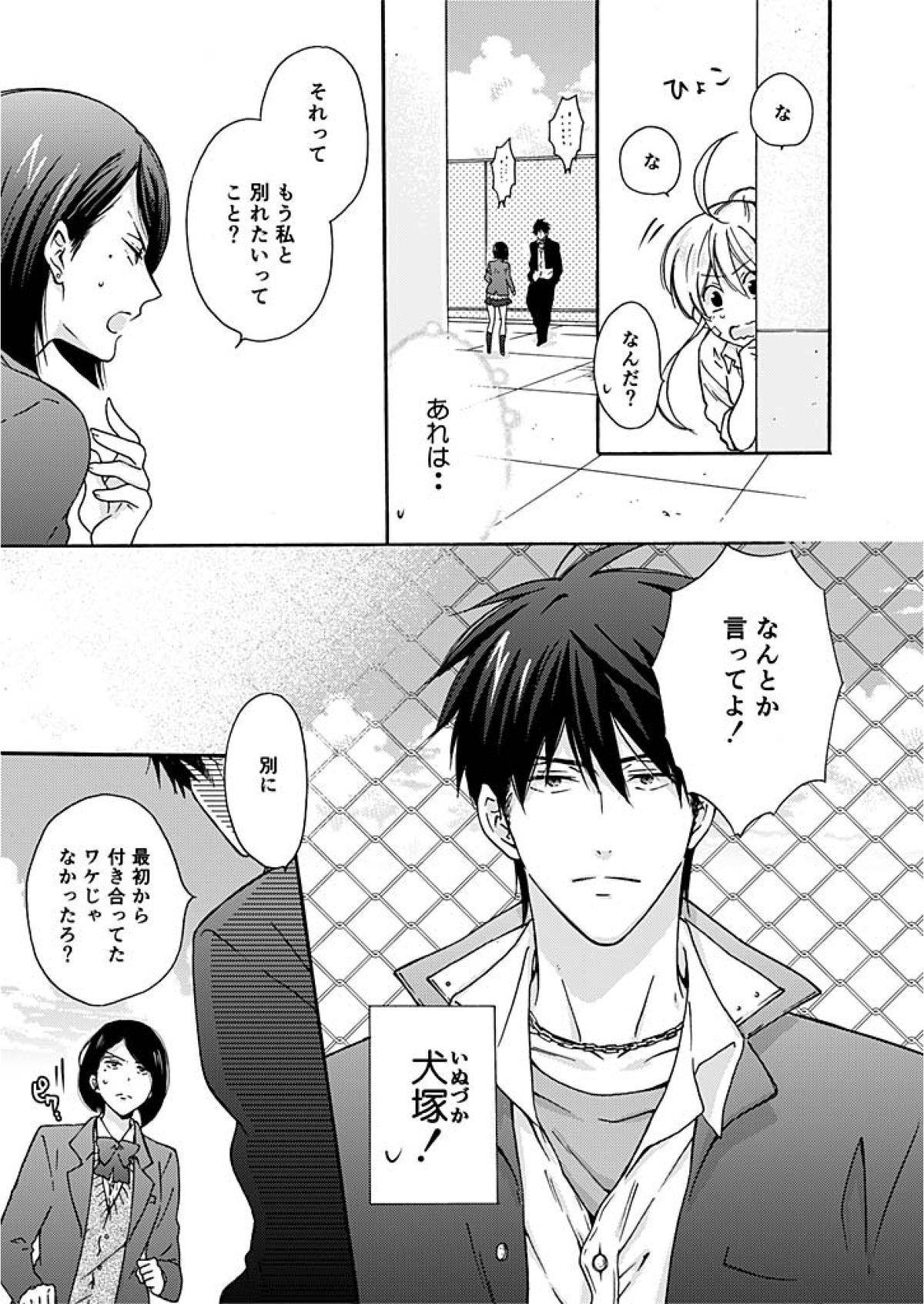 Nyotaika Yankee Gakuen ☆ Ore no Hajimete, Nerawaretemasu. 3 3