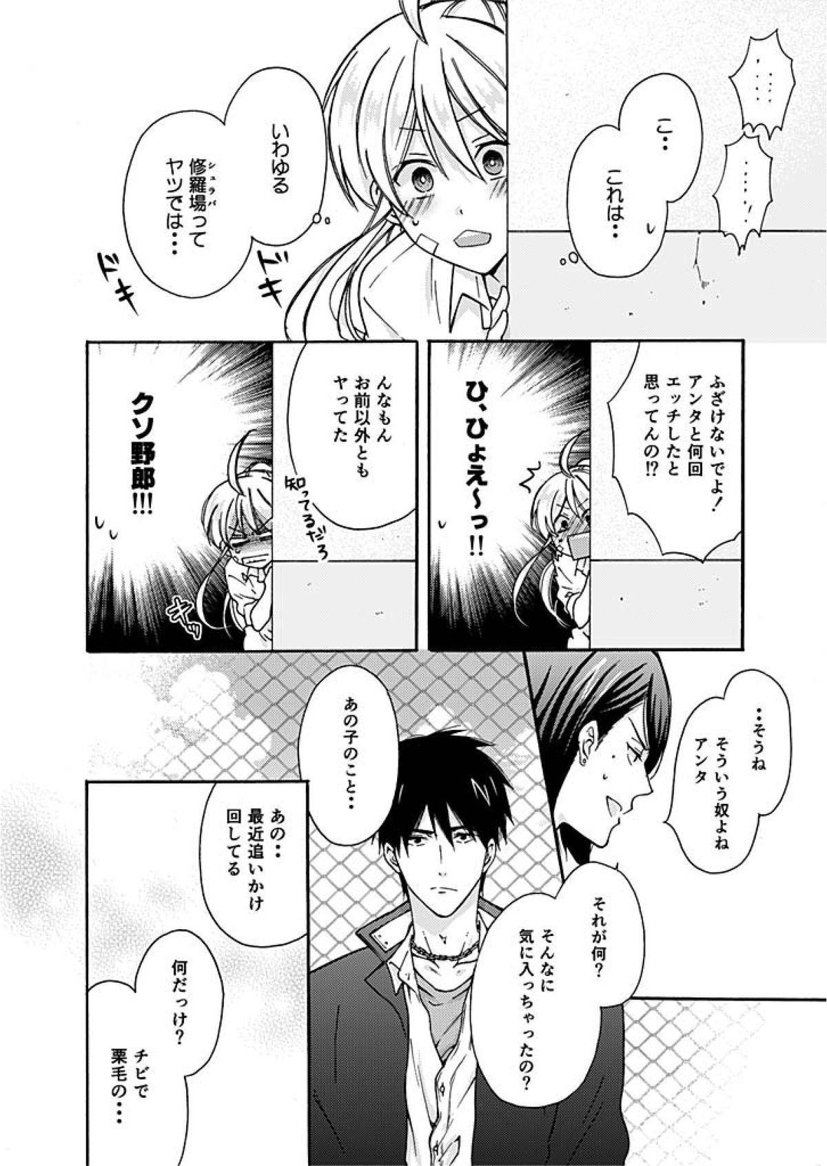 Nyotaika Yankee Gakuen ☆ Ore no Hajimete, Nerawaretemasu. 3 4