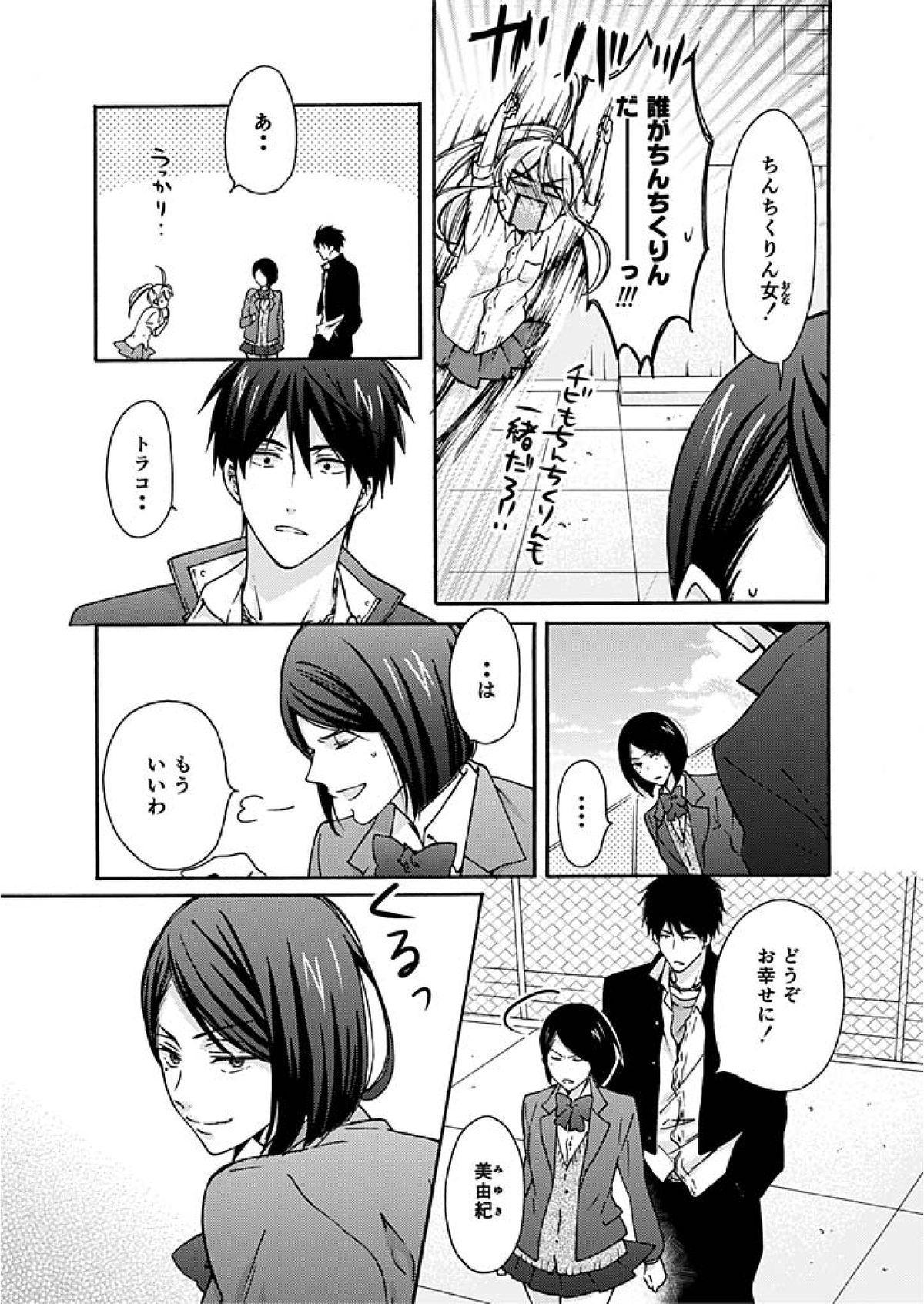 Nyotaika Yankee Gakuen ☆ Ore no Hajimete, Nerawaretemasu. 3 5