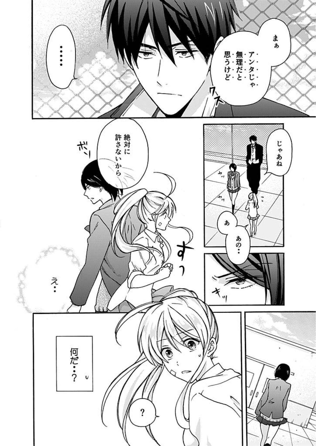 Nyotaika Yankee Gakuen ☆ Ore no Hajimete, Nerawaretemasu. 3 6